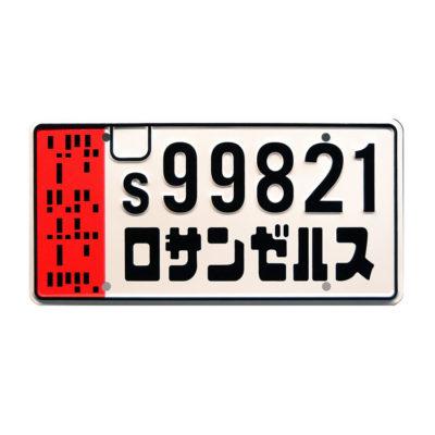 Blade Runner 2049 Metal License Plate Prop